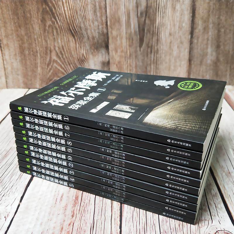 福尔摩斯探案全集 10册 天猫优惠券折后¥19.8包邮(¥29.8-10)