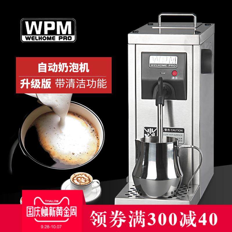 蒸汽奶泡机 商用WPM惠家双孔泵压打奶机 电动 MS-130D 打奶炮机