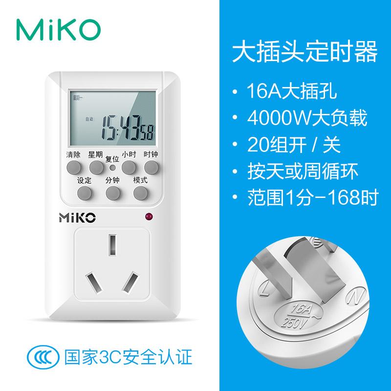 16A电子智能定时器插座电源热水器大功率电器时控制开关预约循环
