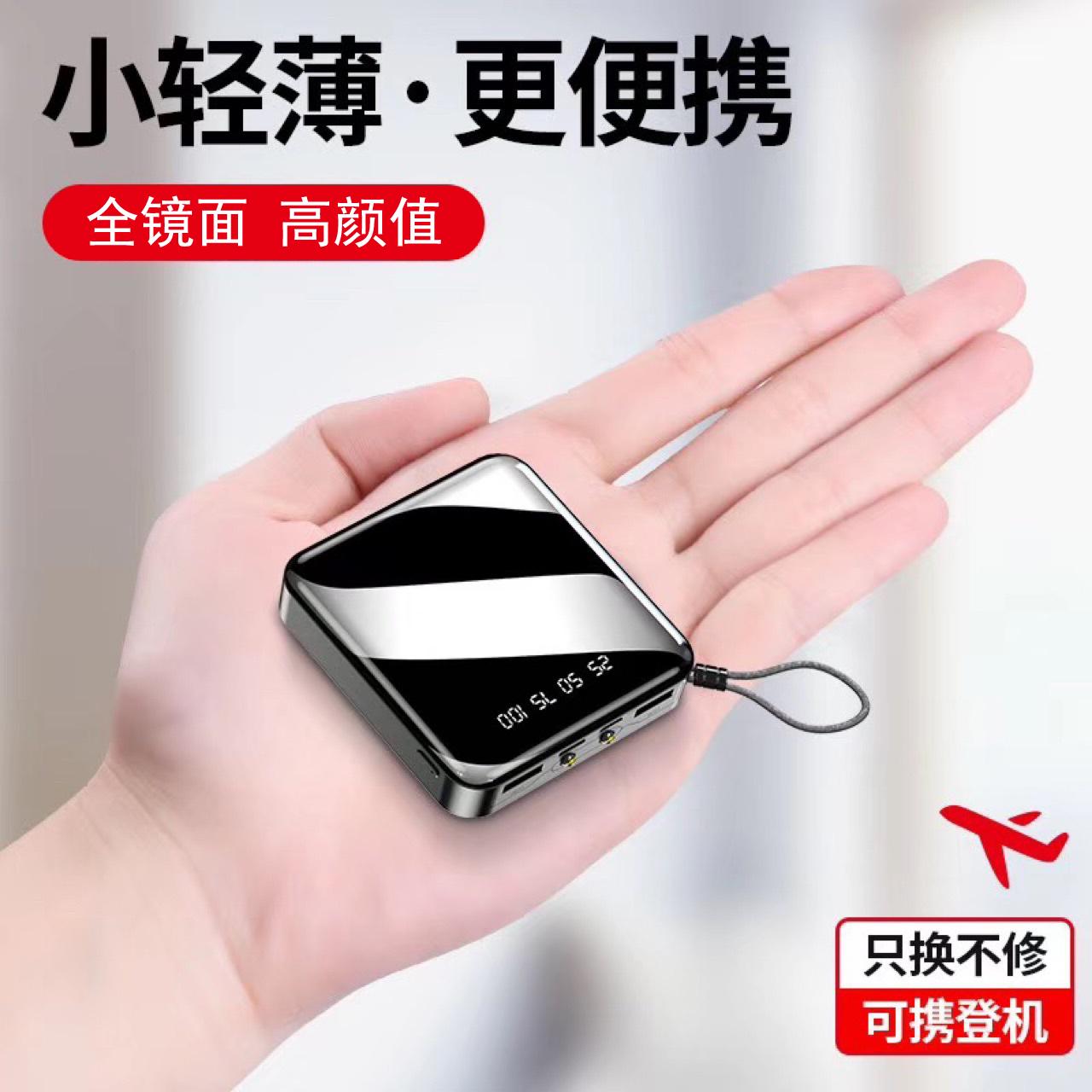 充电宝20000毫安超大容量轻薄迷你便携小巧苹果vivo华为oppo手机专用通用正品超大耐用1000000石墨烯5000