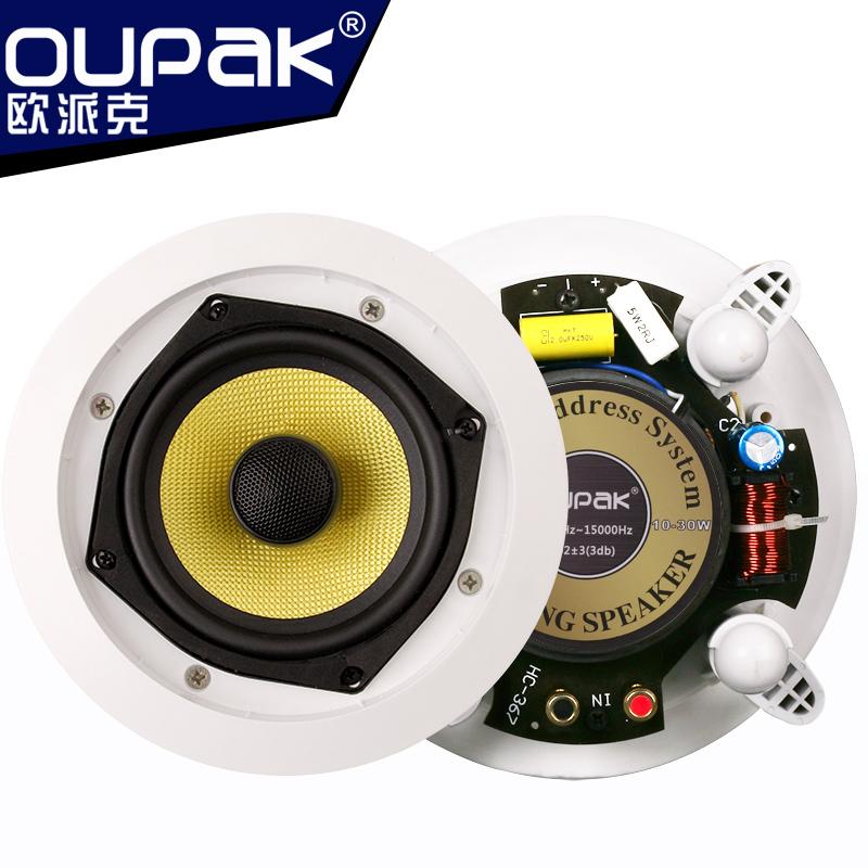 OUPAK-欧派克 吸顶音响同轴定阻吸顶天花喇叭会议室定压吊顶音箱