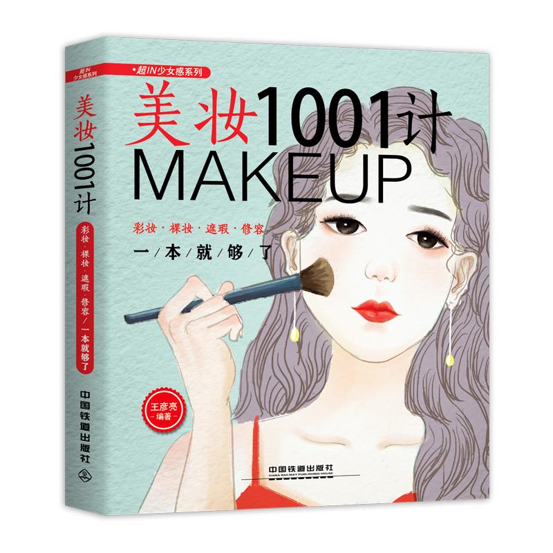 美妝1001計 彩妝