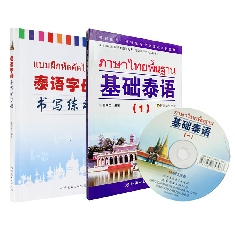 基礎泰語1(附MP3) 書寫練習冊 廖宇夫 編著 著作 等 其它語繫文