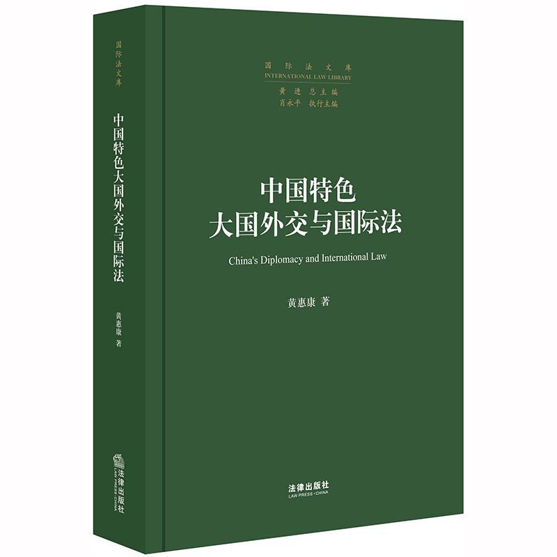 中國特色大國外交與國際法 黃惠康著 著 法學理論社科 新華書店正