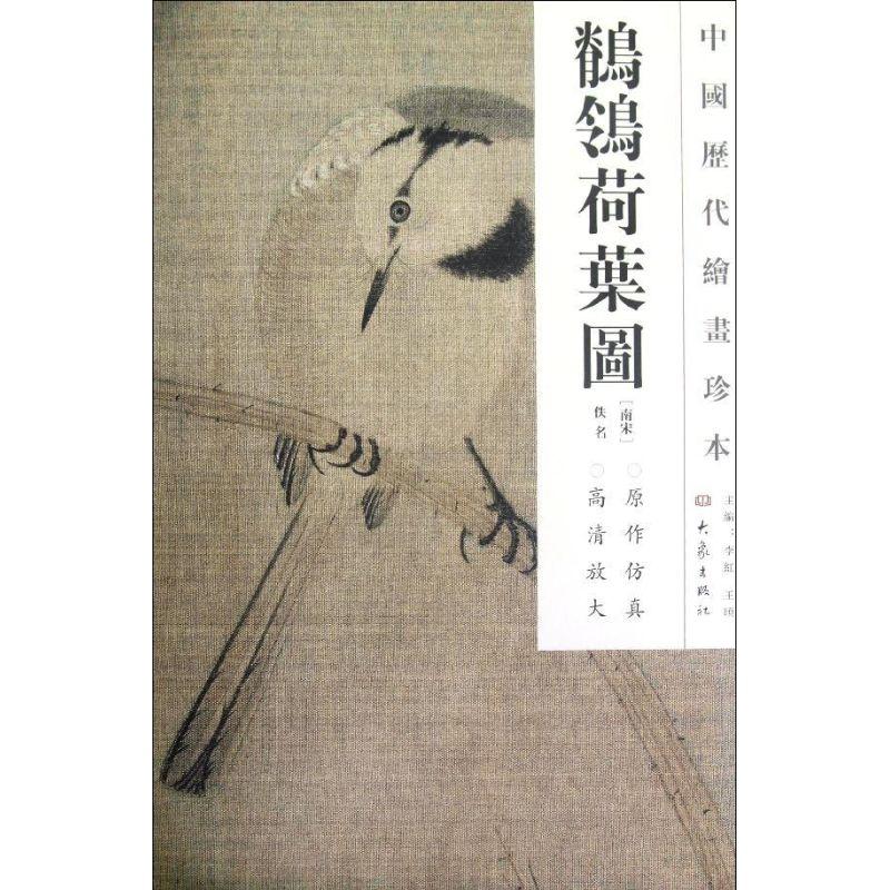 ??荷葉圖/中國歷代繪畫珍本 (南宋)佚名 著作 工藝美術(新)藝