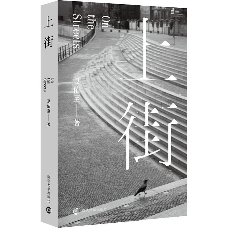 上街 夏佑至 著 攝影藝術(新)藝術 新華書店正版圖書籍 南京大