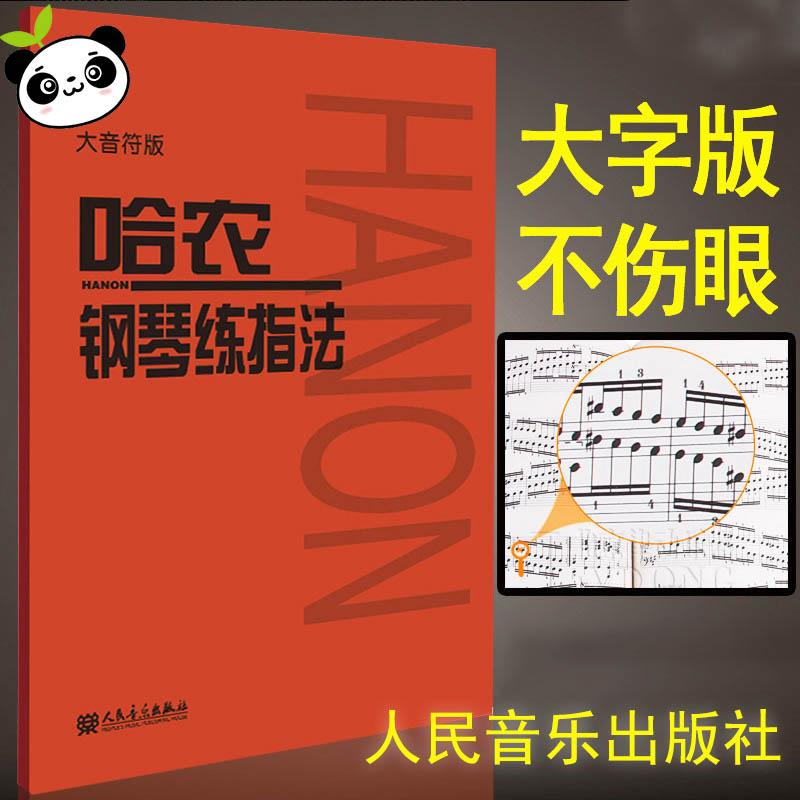 哈農鋼琴練指法 大音符大字版 鋼琴書 鋼琴譜大全流行歌曲鋼琴曲