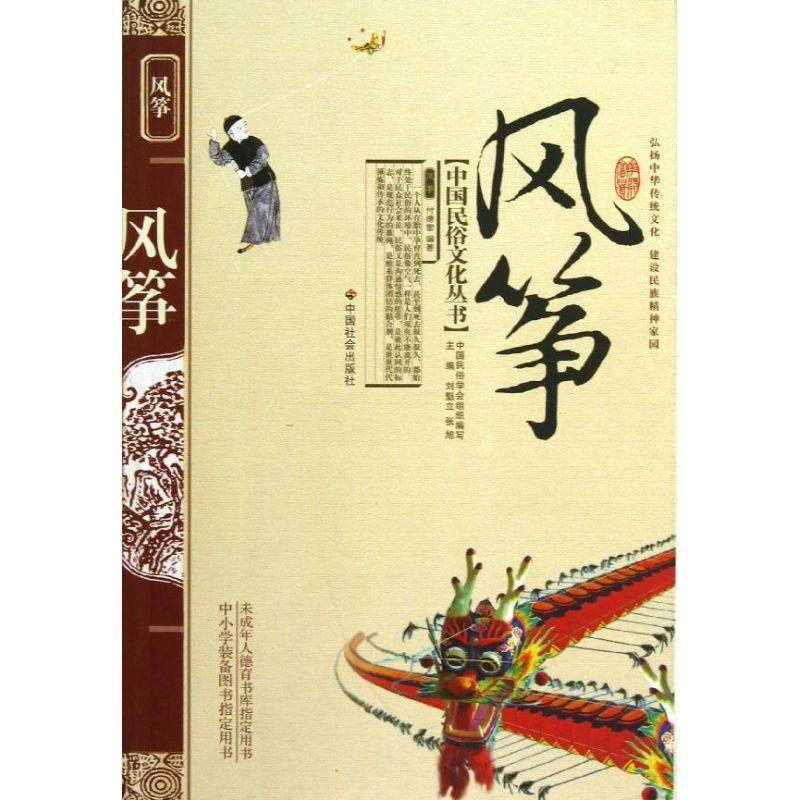 風箏 付德雷 著作 藝術其它藝術 新華書店正版圖書籍 中國社會出