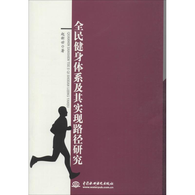 全民健身體繫及其實現路徑研究 趙新世 著 體育運動(新)文教 新華