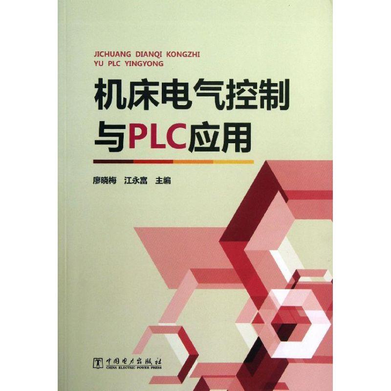 機床電氣控制與PLC應用 廖曉梅 編 著作 江永富 主編 電子電路專