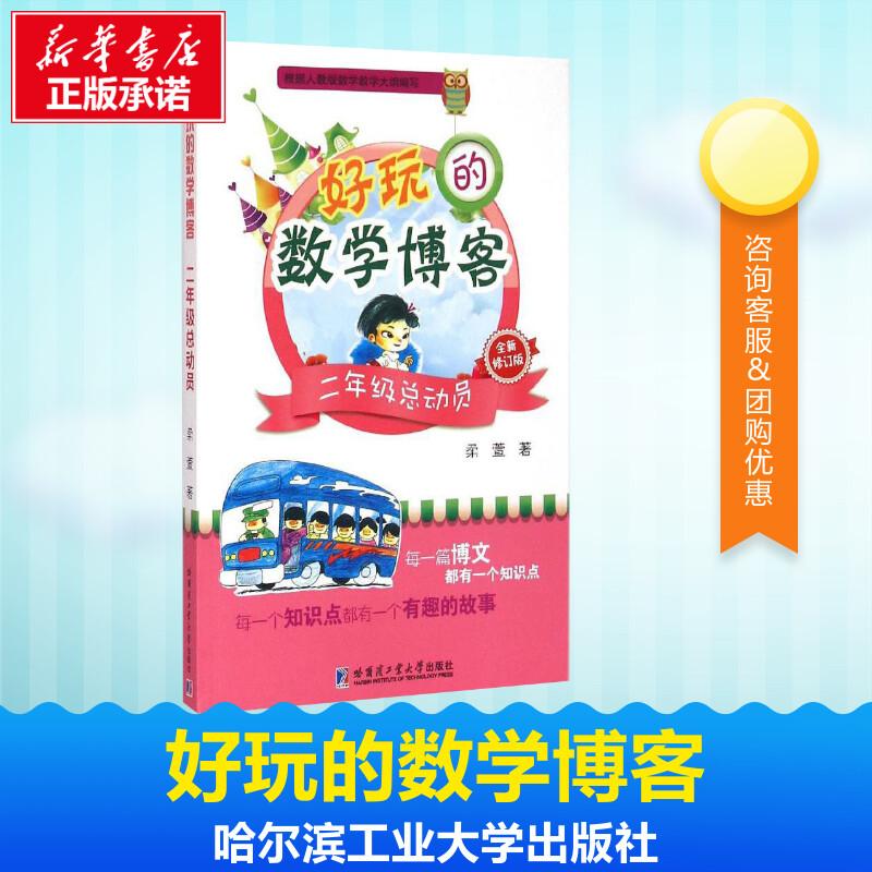 好玩的數學博客全新修訂版2年級總動員 柔萱 著 著作 中學教輔文