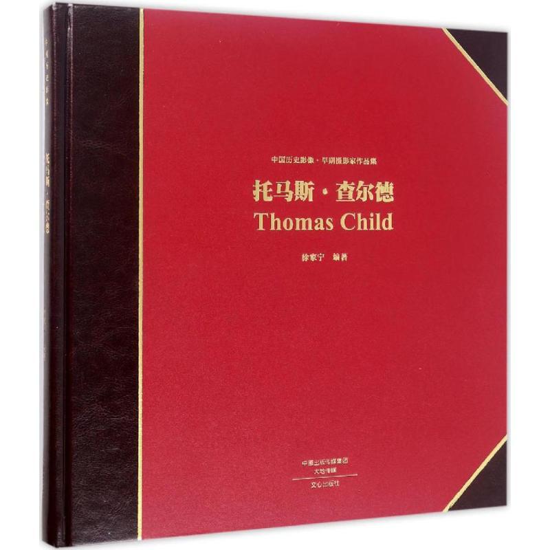 托馬斯·查爾德 徐家寧 編著 攝影藝術(新)藝術 新華書店正版圖