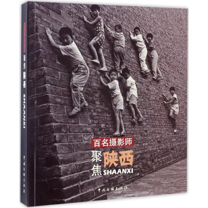 百名攝影師聚焦陝西 朱寶霞 主編 攝影藝術(新)藝術 新華書店正