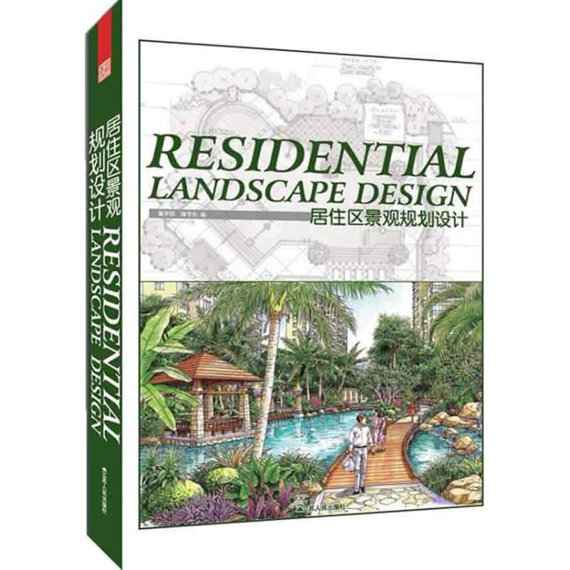 居住區景觀規劃設計