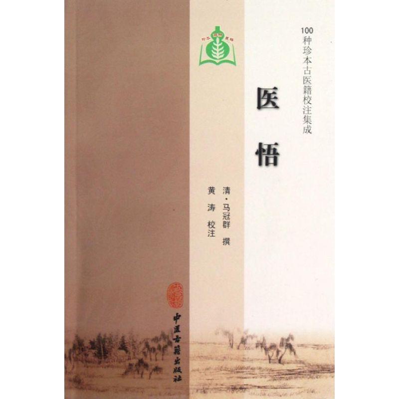 醫悟 (清)馬冠群 著作 中醫生活 新華書店正版圖書籍 中醫古籍出