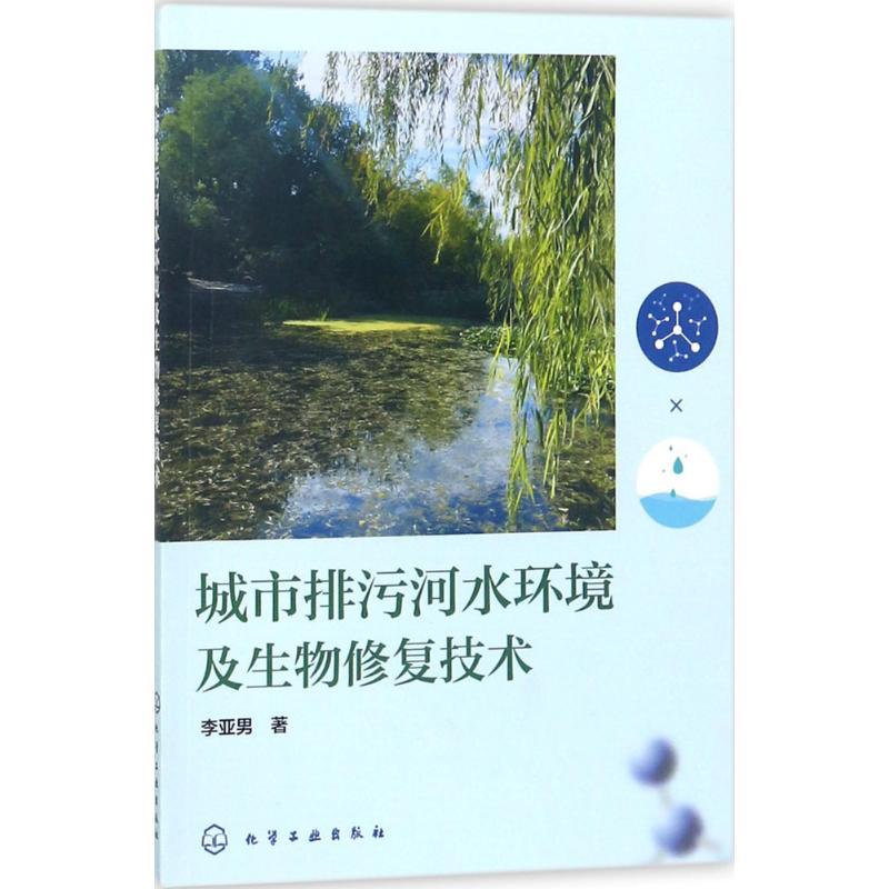 城市排污河水環境及生物修復技術 李亞男 著 環境科學專業科技 新