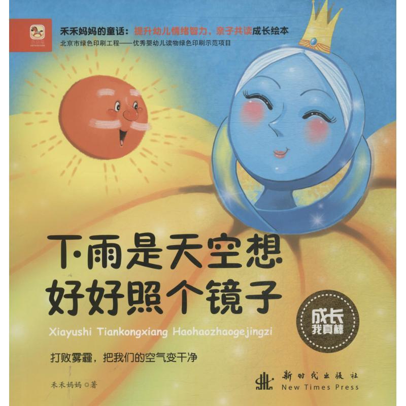成長我真棒(第2輯) 禾禾媽媽 著 著作 其它兒童讀物少兒 新華書店