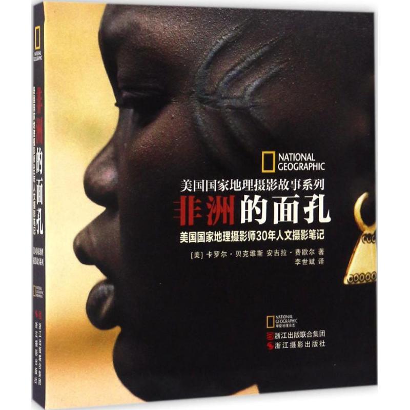 非洲的面孔 (美)卡羅爾·貝克維斯(Carol Beckwith),(美)安吉拉·