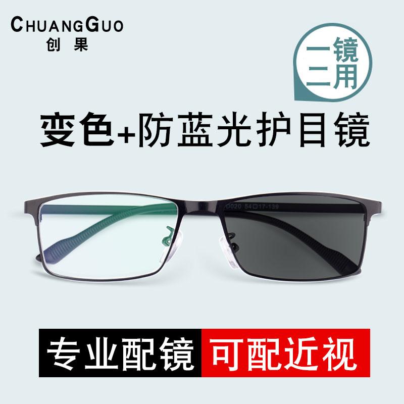 变色防辐射眼镜男抗蓝光紫外线看电脑手机疲劳近视护目有度数平镜