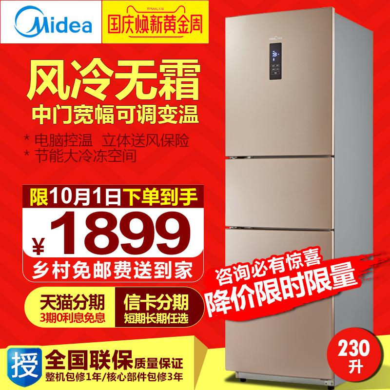 Midea-美的 BCD-230WTM(E)三门冰箱风冷无霜电脑控温冰箱家用家电