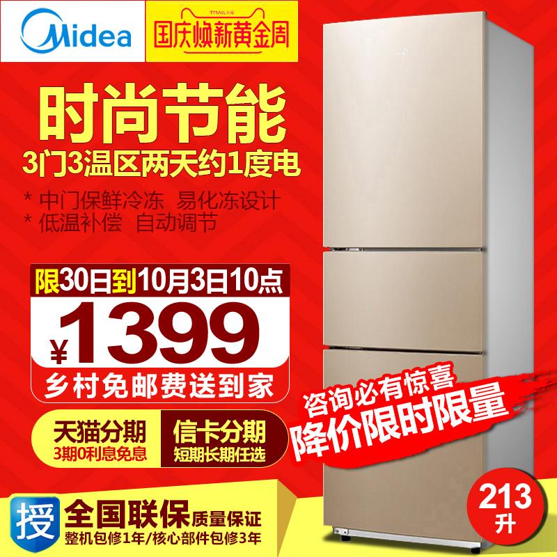 美的冰箱三开门冰箱Midea-美的 BCD-213TM(E)节能213升冰箱大家电