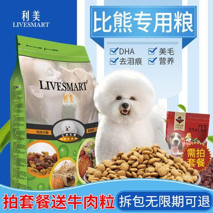 [利美旗舰店犬主粮]比熊狗粮 专用成犬幼犬5斤利美白色小月销量3501件仅售39元