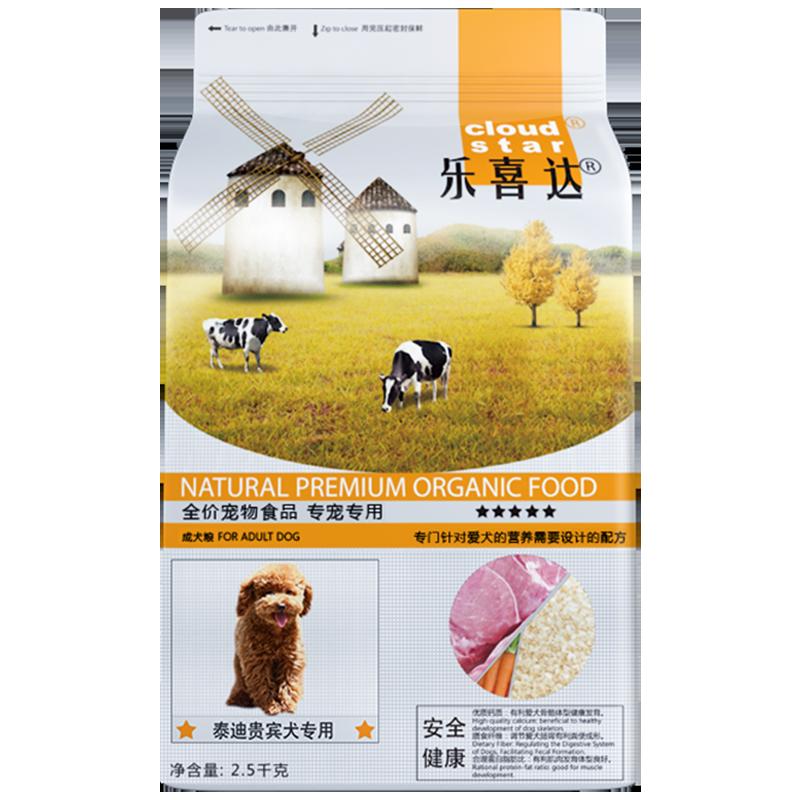 泰迪狗粮专用粮成犬幼犬贵宾狗小型犬20鸡肉味的10品牌斤装通用型