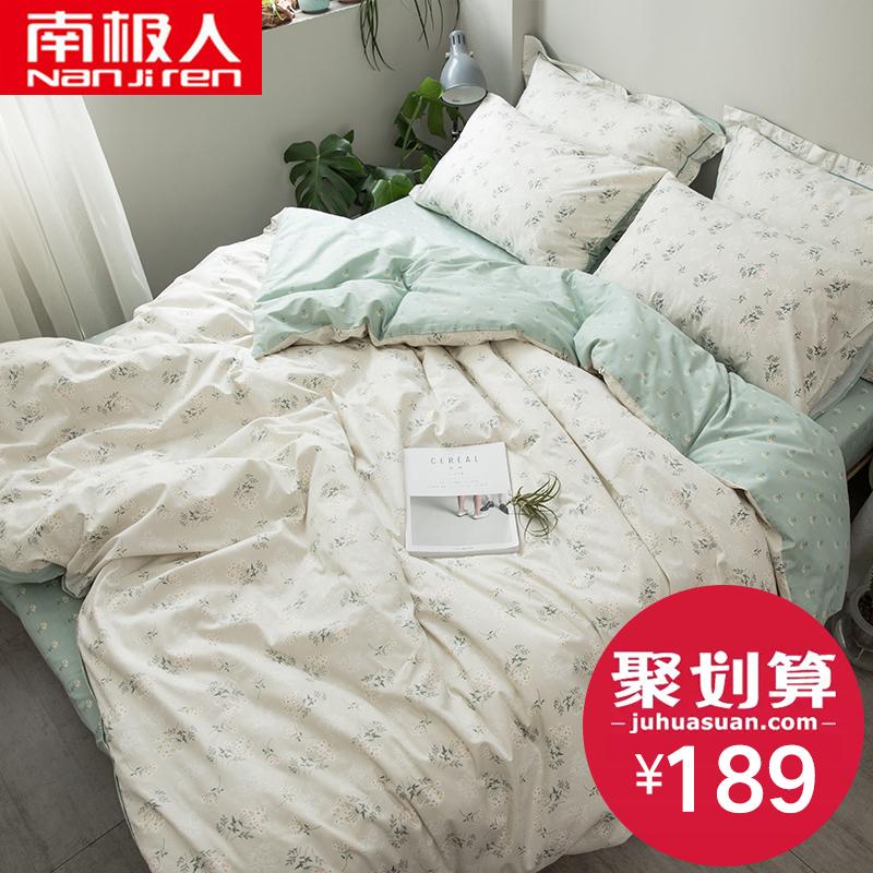 南极人133*72床上用品四件套全棉纯棉1.8m床被套床单1.5简约田园
