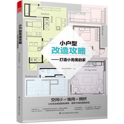 装修装饰方法书室内装修技巧书空间设计华南室内设计培训学校图片