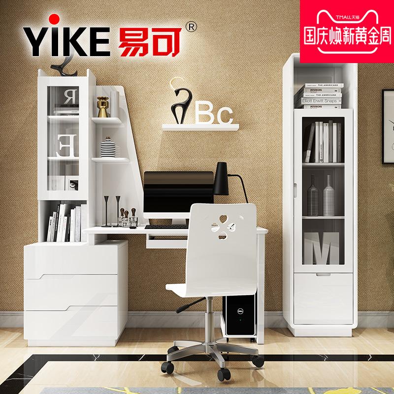 易可现代台式电脑桌办公经济型卧室家用简约书桌书柜书架一体组合