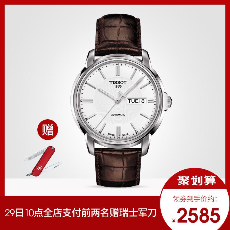 天梭Tissot恒意系列手表男表机械表刚带男士表T065.430.16.031.00