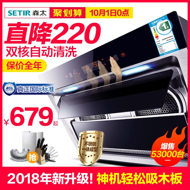 Setir-森太 CXW-268-B530抽油烟机侧吸式壁挂式吸油烟机家用特价