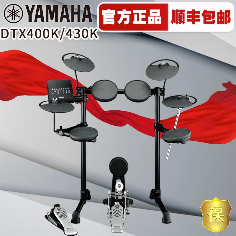 YAMAHA雅马哈电鼓电子鼓DTX400-430K电爵士鼓成人架子鼓儿童初学