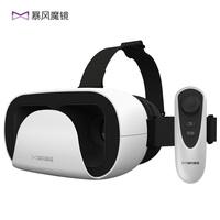 暴风魔镜小d头盔vr眼镜虚拟现实游戏电影一体机3d眼睛ar手机专用