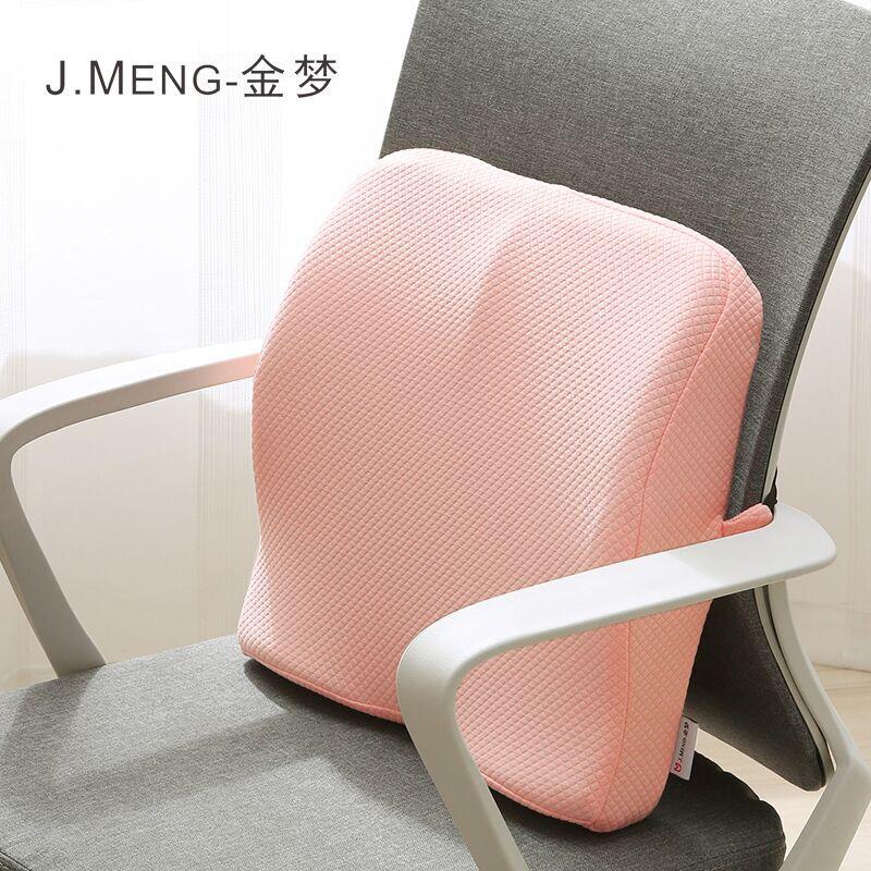 金梦记忆棉靠垫办公室护腰垫腰枕汽车座椅腰靠靠枕椅子靠背垫腰垫