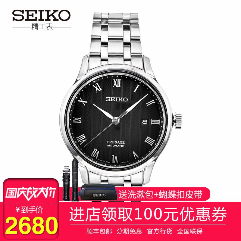 新品精工手表男SEIKO日本Presage全自动机械表商务男表SRPC79J1表