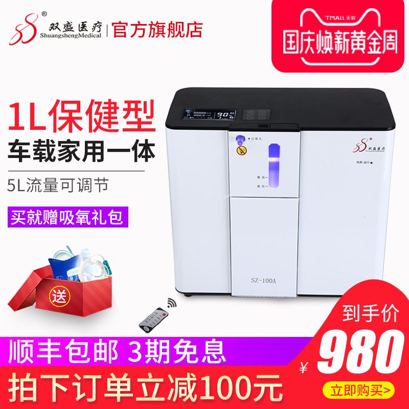 双盛吸氧机家用 孕妇便携式氧气机吸氧器医用小型老人家庭制氧机