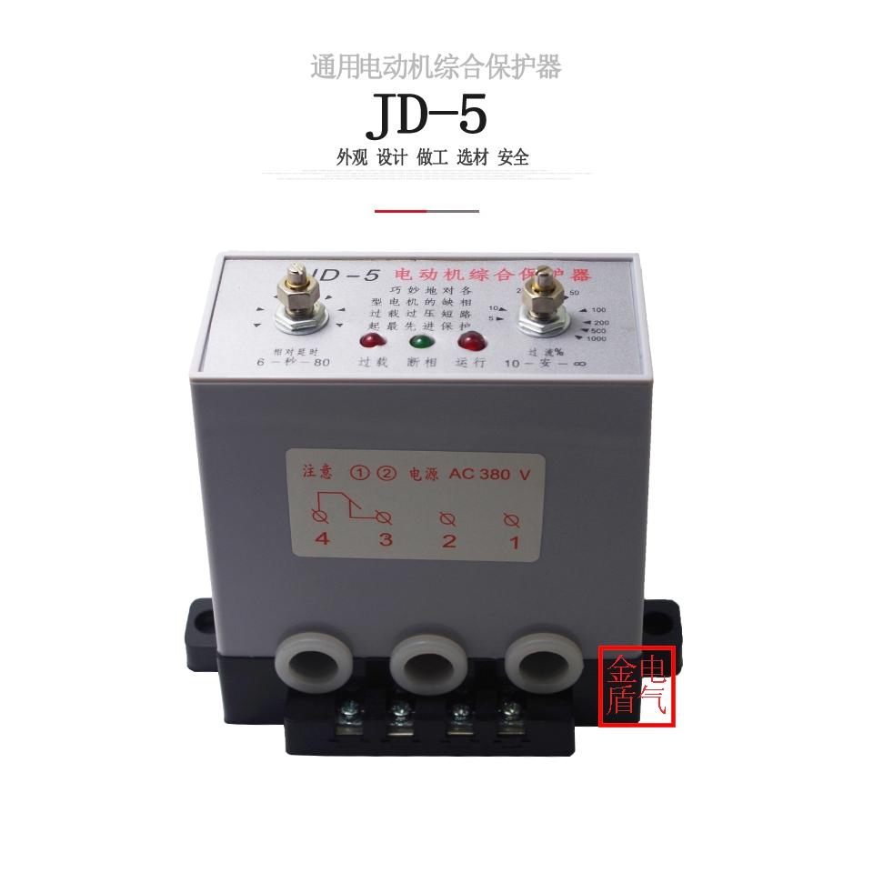 380v Motor Protector 220v Integrated Jd 5
