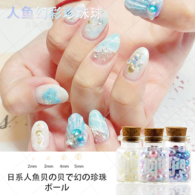 Nail Mermaid Pearl Symphony Size Mixed Gradient Pearl Light Therapy Nail Polish Glue Jewelry Drill Jewelry