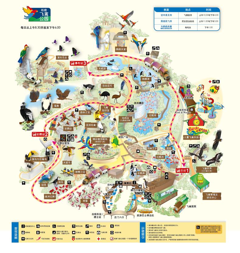 【新加坡景点门票新加坡裕廊飞禽公园门票 海外 送攻略地图包邮