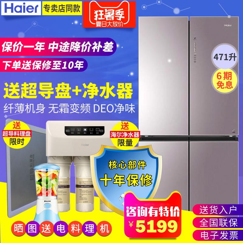 Haier-海尔 BCD-471WDCD大容量变频风冷无霜十字对开门冰箱超薄新