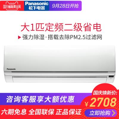 Panasonic-松下 KFR-28GW-SH2-1大1匹二级定频冷暖家用空调挂机