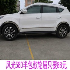 Накладки на колесные арки Dongfeng well/off