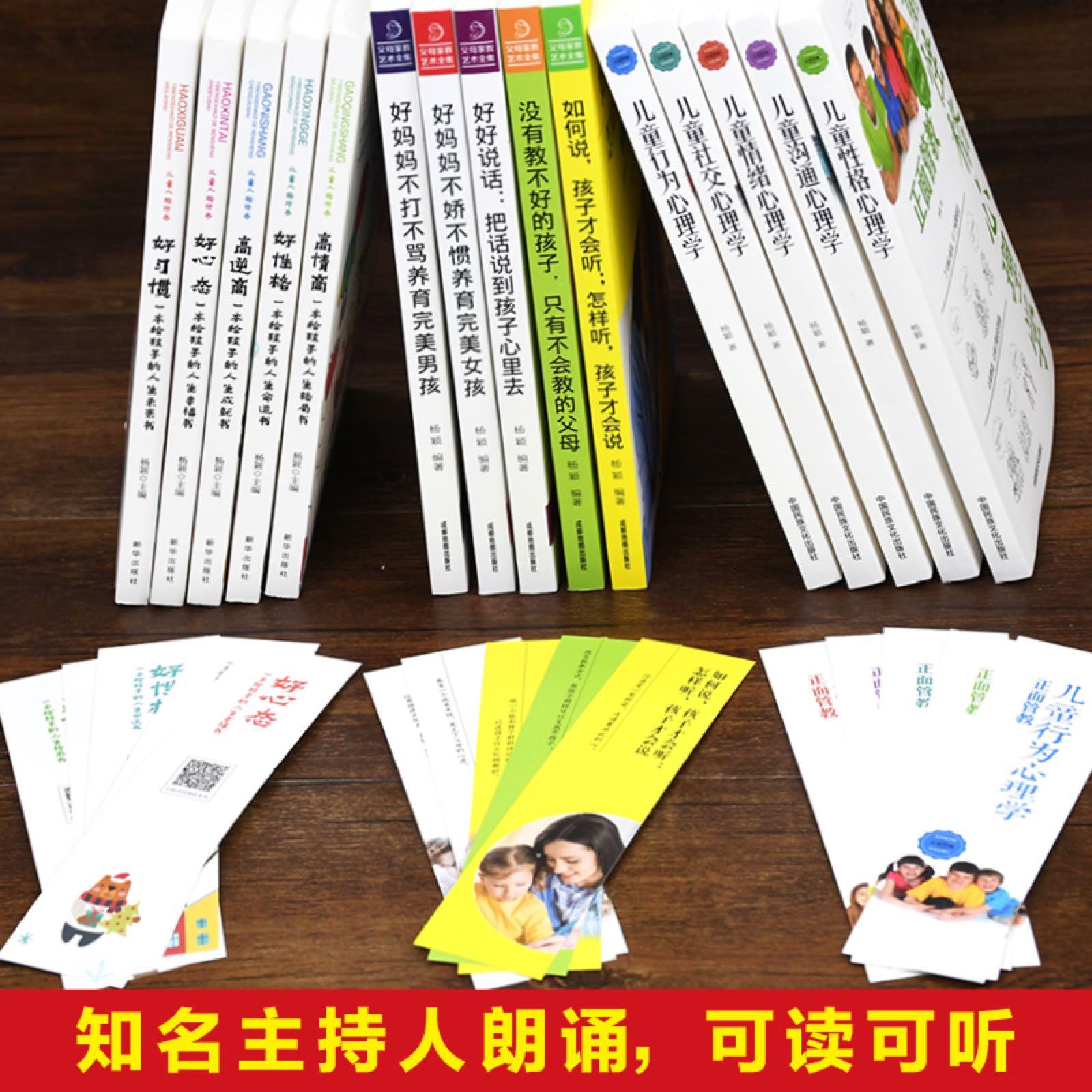 全15册】正面管教儿童行为心理学育儿书籍正版父母必读好妈妈胜过好老师正版不吼不叫培养如何说好孩子才能听家庭教育孩子的书籍