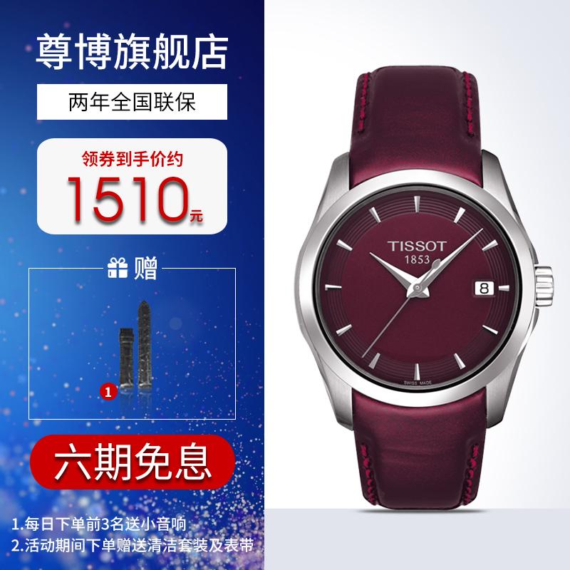 瑞士天梭手表TISSOT库图系列石英表皮带女士表T035.210.16.371.00