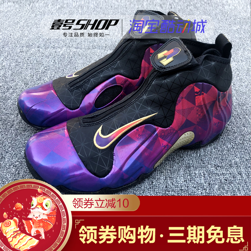 6147c8bc995cb0 壹号Nike Air Flightposite 2019 新年风一CNY百家衣BV6648-605