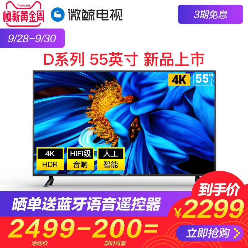 whaley-微鲸 55G350 智能语音液晶电视机55吋4K高清网络WIFI 50