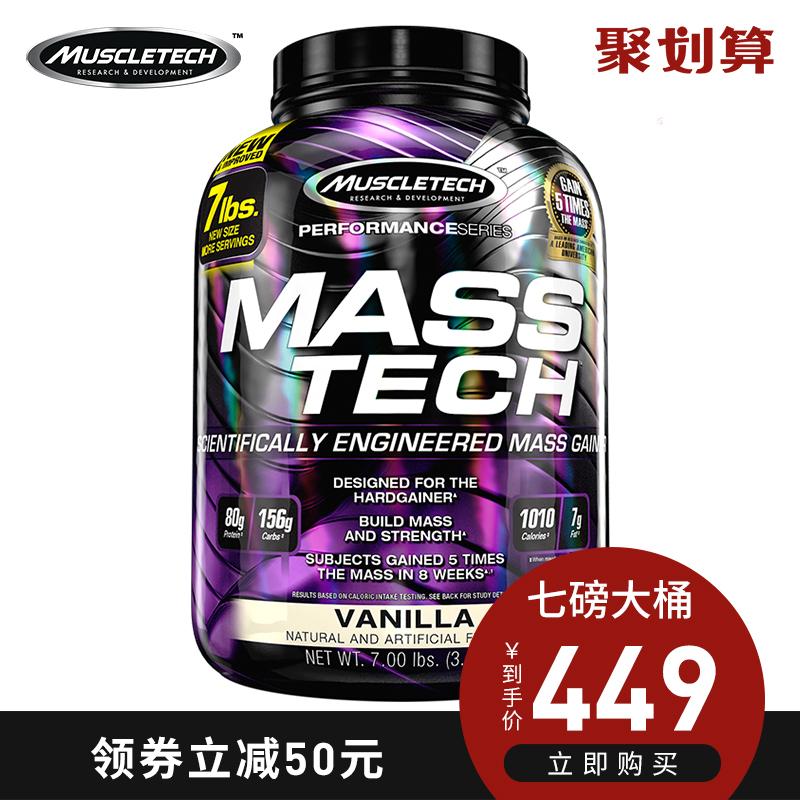 Muscletech肌肉科技增肌粉7磅 瘦人健身健肌增重乳清蛋白增肌粉男