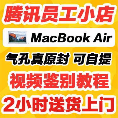 2017新款Apple/苹果 MacBook Air MQD32CH/A MQD42 可定制i7 2.2
