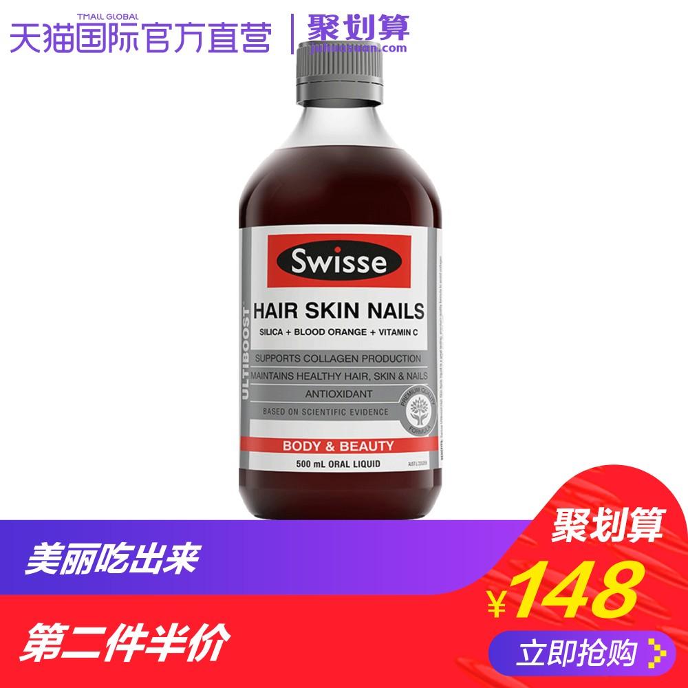 澳洲Swisse进口胶原蛋白液500ml口服液 护发护甲护肤